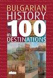 Bulgarian History in 100 Destinations - Иван Кънчев, Ивомир Колев, Марио Мишев -
