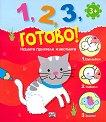 1, 2, 3, готово! - Нашите приятели животните + стикери - детска книга