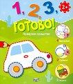 1, 2, 3, готово! - Превозни средства + стикери - детска книга