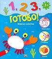 1, 2, 3, готово! - Морски животни + стикери - детска книга