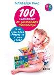 100 занимания по системата Монтесори, за да подготвим детето си да чете и пише - Мари-Елен Плас - книга