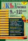 Акълчета: 9., 10., 11. и 12. клас : Национално списание за подготовка и образователна информация - Брой 56 -