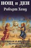 Нощ и ден. Планетните секти в астрологията - Робърт Хенд -