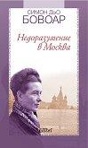 Недоразумение в Москва - Симон дьо Бовоар -