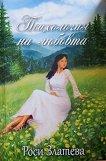 Психология на любовта - Роси Златева -