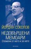 Йордан Соколов : Недовършени мемоари -