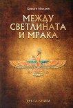 Заветът на кана - книга 3: Между светлината и мрака - Христо Милков -