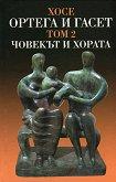 Човекът и хората - том 2 - Хосе Ортега и Гасет -