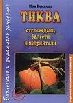 Тиква - Ива Генкова - книга