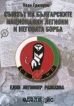 Съюзът на българските национални легиони и неговата борба. Един легионер разказва - Иван Григоров - книга