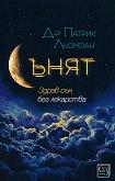Сънят: Здрав сън без лекарства - Д-р Патрик Льомоан - книга