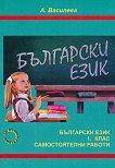 Сборник самостоятелни работи по български език за 1. клас - А. Василева - помагало