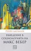 Въведение в социологията на Макс Вебер - Румен Даскалов -