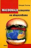 MACDONALDизацията на обществото - книга