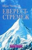 Еверест - стремеж - Шри Чинмой -