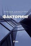 Факторинг - Емилия Димитрова -