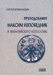 Преподобният Максим Изповедник и византийското богословие - Сергей Епифанович - книга