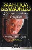 Жан-Пол Белмондо Хиляда живота струват повече от един - книга