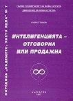 Бъдещето, което идва - книга 7: Интелигенцията - отговорна или продажна - Кубрат Томов -