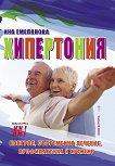 Хипертония - Ина Емелянова -