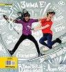 360 градуса : Списание за екстремни спортове и активен начин на живот - Зима 2017 -
