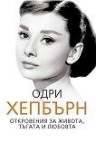 Одри Хепбърн. Откровения за живота, тъгата и любовта - книга