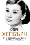 Одри Хепбърн. Откровения за живота, тъгата и любовта - София Бенуа -