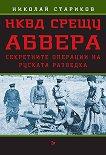 НКВД срещу АБВЕРА. Секретните операции на руската разведка - Николай Стариков -