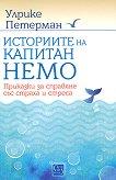 Историите на капитан Немо: Приказки за справяне със страха и стреса - Улрике Петерман -