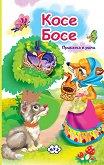 Книжка хармоника: Косе Босе -