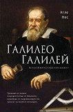 Галилео Галилей - Атле Нес - книга