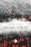 Зимни новели - Ингвилд Х. Рисхьой -