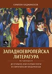 Западноевропейска литература - част 11: Десетимата най-големи поети на европейския модернизъм - Симеон Хаджикосев -