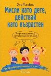 Мисли като дете, действай като възрастен - Олга Маховска - книга
