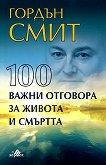 100 важни отговора за живота и смъртта - Гордън Смит - книга