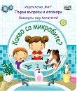 Първи въпроси и отговори: Какво са микробите? - Кейти Дейнс - детска книга