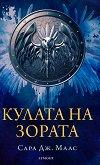 Стъкленият трон - книга 6: Кулата на зората - Сара Дж. Маас -