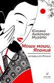 Моши моши, Япония - Юлияна Антонова - Мурата -