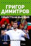 Григор Димитров : Гордостта на България - Любомир Тодоров - книга