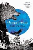 Нивганощ - книга 2: Божигроб - Джей Кристоф - книга