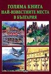 Голяма книга: Най-известните места в България - Станчо Пенчев -