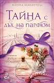 Тайна с дъх на парфюм - Фиона Макинтош - книга