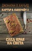 Картър и Лъвкрафт - книга 2: След края на света - Джонатан Л. Хауърд -