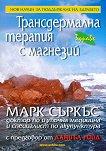 Трансдермална терапия с магнезий - Марк Съркъс -