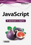 JavaScript в примери и задачи - Алексей Василев - книга