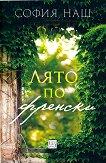 Лято по френски - София Наш - книга