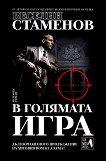 В голямата игра - Веселин Стаменов -