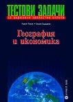 Тестови задачи за държавни зрелостни изпити по география и икономика - Георги Бърдаров, Румен Пенин -
