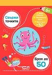 Свържи точките: Броя до 50 - детска книга