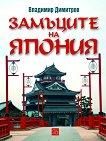 Замъците на Япония - книга